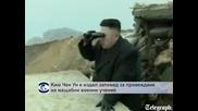 Ким Чен Ун е издал заповед за провеждане на мащабни военни учения