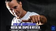 Fotia Na Parei I Nixta - Xristos Androulakis - 2015