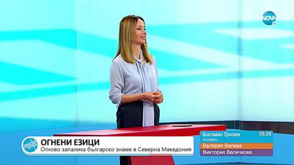 """""""Пресечна точка"""": За датата на вота, осквернения български флаг и плаващото сметище"""