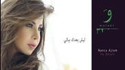 Nancy Ajram - Ya Ghali