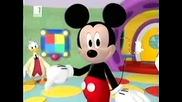 Клуб Мики Маус - Сръчните помощници на Мики Бг Аудио hq