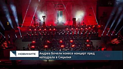 Андреа Бочели изнесе концерт пред катедрала в Сицилия