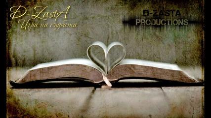 D-zasta - Игра на съдбата (2013 release)