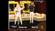 Бай Брадър 4 - Денислав и Мартин