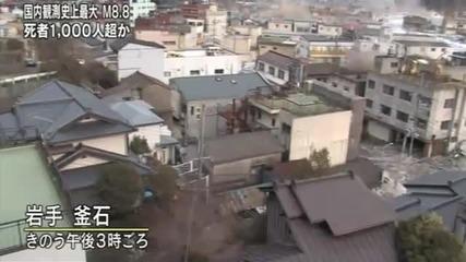 Цунамито в Япония 11.03.2011