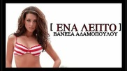 Ena Lepto - Vanesa Adamopoulou