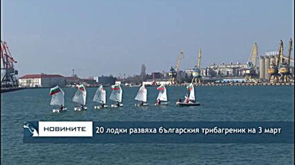 20 лодки развяха българския трибагреник на 3 март