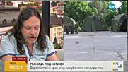 Експерт: Не би трябвало да има кордон на границата с Гърция