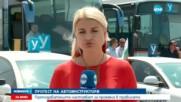ОЧАКВАН ПРОТЕСТ: Автоинструктори искат реформа на администрацията
