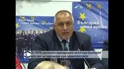 Препоръките на ЕК към България са своеобразен вот на недоверие към правителството, обяви Бойко Борисов