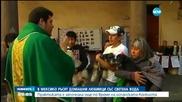 Мексикански свещеници благославят домашни любимци