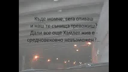 ЩУРЦИТЕ - ХАМЛЕТ