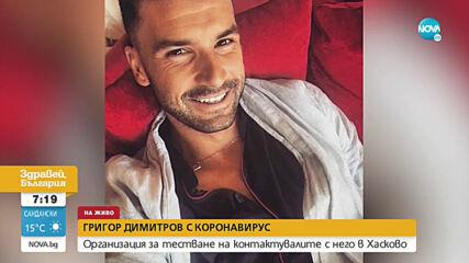 Григор Димитров е заразен с коронавирус