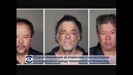 Седем обвинения за отвличане и изнасилване са повдигнати срещу Ариел Кастро за трагедията в Кливланд