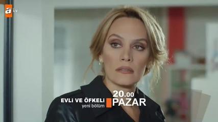 Омъжени и яростни * Evli ve Öfkeli 4.еп. 2.трейлър