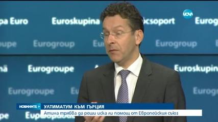 Ултиматум към Гърция