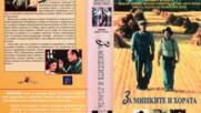 За мишките и хората (синхронен екип, войс-овър дублаж на Брайт Айдиас, 1993 г.) (запис)