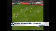 """""""Арсенал"""" обърна """"Норич"""" с голове в последните минути"""