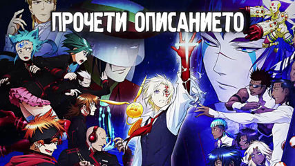 D.gray-man Hallow (1-13 - Бг Субс) reupload