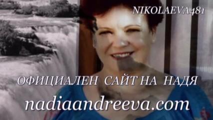 Надя Андреева - Лечителката