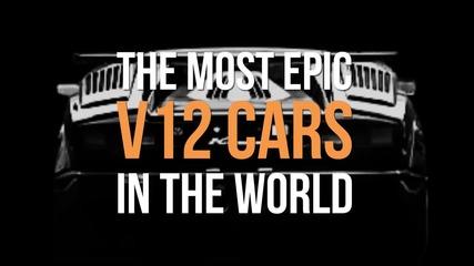 Най-добрите звуци от V12 двигатели