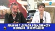 Андрей Слабаков за пушенето на обществени места: Господари на ефира (31.05.2018)