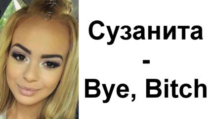 Мои и чужди коментари за клипа на Сузанита - Bye, Bitch