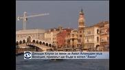 Венеция тръпне в очакване на сватбата на Джордж Клуни