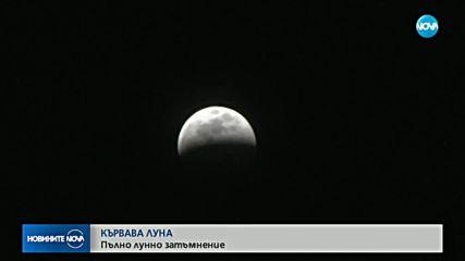 Милиони по света наблюдаваха пълното лунно затъмнение