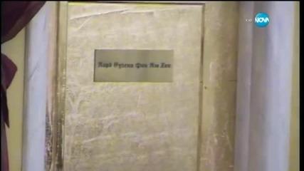 Спалнята на Лорд Евгени фон Бул