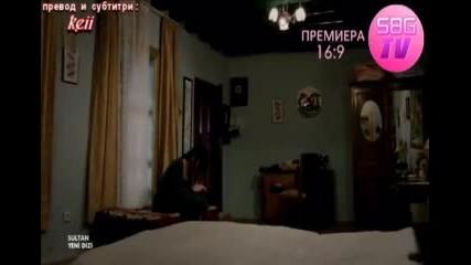Султан-4 епизод (бълг. субтитри) {16:9}