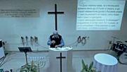 Отстъплението - Пастор Фахри Тахиров
