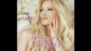 Златните хитове на Пайнер - Емилия