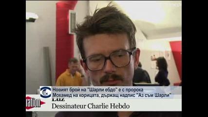 """Новият брой на """"Шарли ебдо"""" е с пророка Мохамед на корицата, държащ надпис """"Аз съм Шарли"""""""