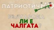 Българска ли е чалгата?