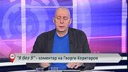 "9 без 5 ""Коментар на Георги Коритаров"" 25.02.2021"