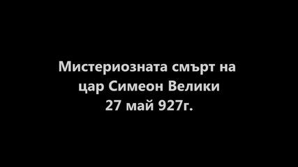 Мистериозната смърт на цар Симеон Велики 27май 927г.