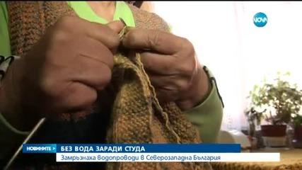 Замръзнали тръби оставиха стотици домове без вода в Северозападна България