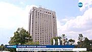 """ДНСК хвана незаконно надстрояване в хотел """"Маринела"""""""
