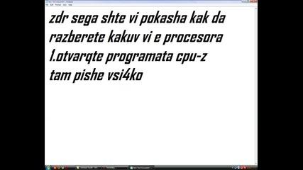 Как да разберете какъв ви е процесора (hq)