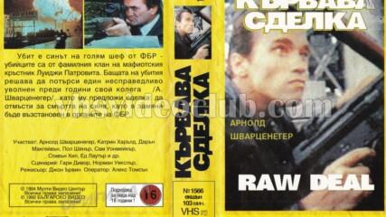 Сурова сделка (синхронен екип 1, дублаж на Българско Видео, 1992 г.) (запис)