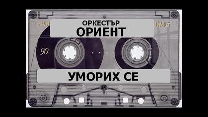 Ork Orient - Umorih se