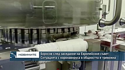 Борисов след заседание на Европейския съвет: Ситуацията с коронавируса в общността е тревожна
