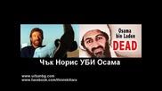 Killara - Чък Норис (crunk Version) Уби Осама