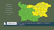 Жълт код за силен вятър е обявен в 13 области в страната