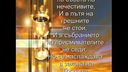 Християни.ком - псалм 1