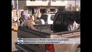 Бунтовниците в Йемен превзеха държавни медии като стъпка към преврат