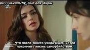 По пътя на живота - еп.12 (rus subs)