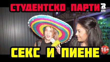Студентски празник - секс, оргии и пиене!