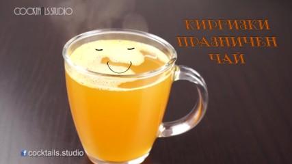 Киргизки празничен чай - Kyrgyz Festive Tea